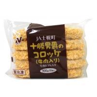 ニチレイ JA士幌町十勝男爵のコロッケ(牛肉入り) 90g×10