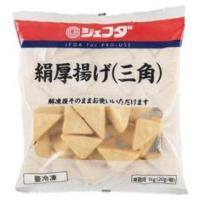 【11/16追加】ジェフダ 絹厚揚げ(三角) 1kg