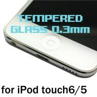 iPod touch6/5用 0.3mm 強化ガラス 日本製(AGC旭硝子製)ガラス使用 硬度9H 厚さ0.3mm 2.5Dラウンドエッジ|amixonlineshop