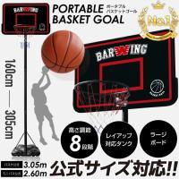 ★期間限定価格★ バスケットゴール バスケットボール ミニバス 高さ調整 ベースタンク キャスター付 バックボード オリジナル  高さ調整可能 160cm ~ 305cm