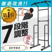 ぶら下がり健康器 懸垂マシン 懸垂 筋トレ マルチジム トレーニング 腹筋 腰痛 背筋 腕立て ダイエット強化改良版 健康器具