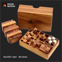 ロックスモーション ROCKS MOTION 木製パズルセット プラス1 <br>&lt...