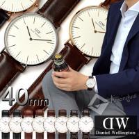 いま大人気の北欧デザイン腕時計、ダニエルウェリントン/Daniel Wellington。 ダニエル...
