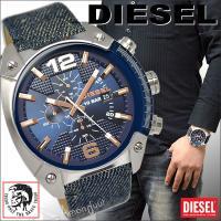 DIESEL/ディーゼル腕時計の人気モデル! アシンメトリーのデザインが大人カジュアルな時計です。 ...