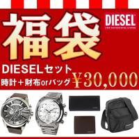 今年もやってきました!人気の福袋企画!  こちらの30,000円コースは、DIESELの腕時計と財布...