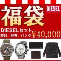 今年もやってきました!人気の福袋企画!  こちらの40,000円コースは、DIESELの腕時計、財布...