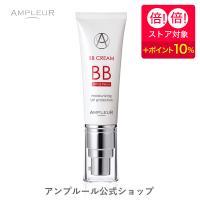 BBクリーム 日焼け止め ファンデーション ベースメイク SPF35 PA++ アンプルール BBクリーム 公式