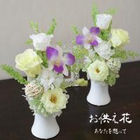 プリザーブドフラワーのお供えの花です。  白藤、桃、蜜柑、若草の4色からお選びいただけます。器は、花...