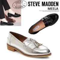 【Steve Madden】MEELA ローファー  【お届けまで約3週間前後頂いております】  タ...