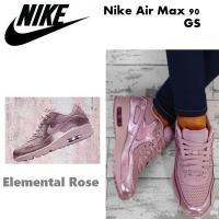 Nike Air Max 90 GS Elemental Roseナイキ エアマックス スニーカー メタリックローズ レディース可 59633600 US限定デザイン  正規品・送料無料 US直輸入