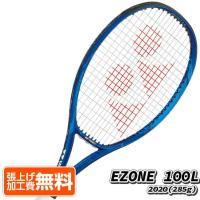 ヨネックス(YONEX) 2020 イーゾーン100L Eゾーン100L (285g) EZONE 海外正規品 硬式テニスラケット 06EZ100LYX-566ディープブルー[NC]