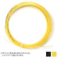 [お試し12Mカット品]テクニファイバー シンセティックガット(125/130/135)硬式テニス モノフィラメント ガット(Tecnifibre synthetic gut )