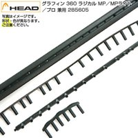 [グロメット]ヘッド(HEAD) グラフィン360 ラジカル MP/MPライト/プロ ブラック 285605(TK307 Black)