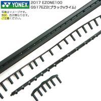 [グロメット]ヨネックス(YONEX) 2017 イーゾーン100 ブラックxライムグリーン EZONE100 BK/LG (285g/300g兼用) GS17EZ2(18y10m)