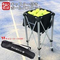 [150球収納]テニス馬鹿 キャスター付きボールバスケット [努力は裏切らない]バージョン ボールバッグ ボールカゴ ボールカート 202019999(19y10m)