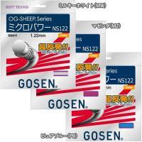 【超反発!!ミクロパワー細ゲージモデル】ゴーセン(GOSEN) オージーシープ ミクロパワーNS122  SS411(17y10m)ソフトテニスガット