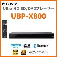【主な特徴】 ■Ultra HD ブルーレイ対応 ■HDR非対応4Kテレビでも高画質 ■ハイレゾ対応