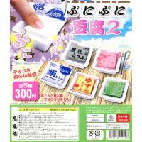 ガチャガチャ/ガシャポン メーカー Zing  ラインナップ  1.絹とうふ 2.さくらとうふ 3....