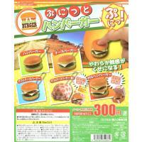 ガチャガチャ/ガシャポン  メーカー Jドリーム  ラインナップ  1.BIGハンバーガー(BOX付...