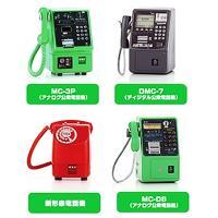 NTT東日本 公衆電話ガチャコレクション 4種セット【2020年3月→4月予約】