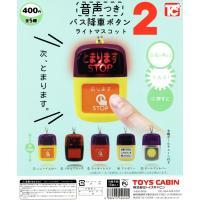 バス降車ボタン ライトマスコット2 音声つき 全5種セット【2020年6月予約】