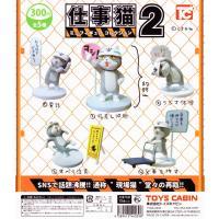 仕事猫ミニフィギュアコレクション2 全5種セット【2020年6月予約】