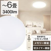 シーリングライト 昼光色 6畳 調光 led 照明 リモコン ledシーリングライト リビング シーリング 寝室 メーカー1年保証 IZMS-06D