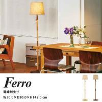 LED対応 フロアライト ソケット付 1灯式 Ferro フェロ LT-9310 NA インターフォルム