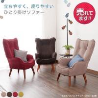 パーソナルチェア 一人掛け ソファ 布製 高座椅子 なごみ ハイバック チェア NHBC-BE NHBC-RD NHBC-BR