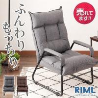 リクライニングチェア 座椅子 ソファ 1人掛け 高座椅子 肘掛け 低反発 ふわもち リムル(グレー・ブラウン)RHIC