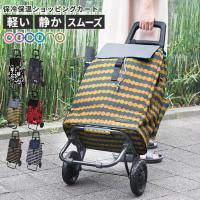 ありそうでなかった新発想!ショッピングカートとクーラーバッグが掛け合わされて、保冷保温機能付の楽々シ...