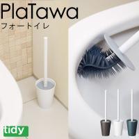 tidy プラタワ フォートイレ 日本製