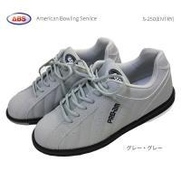 ボウリングシューズ ABS S 250(グレー/グレー) www.cecop.coop