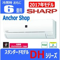 ●2017年シャープDHシリーズ 2.2kw 室内機・室外機セット  冷暖房:主に6畳程度  【商品...