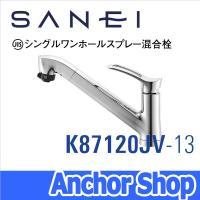 ●【スプレー(ハンドシャワー式)】:シャワーヘッドが引き出せるタイプ(取付足の径:35mm)  ●【...
