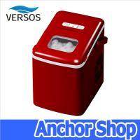 【在庫あり・送料無料】 VERSOS(ベルソス)【VS-ICE06-RD】 高速製氷機 [レッド] 氷サイズ2サイズ対応・洗浄モード付 ※VS-ICE02後継品