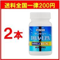サプリメント サントリー DHA&EPA+セサミンEX 120粒 2本セット 送料一律200円