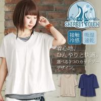 半袖カットソー/接触冷感/吸水速乾/Vネック/フレアスリーブ/Tシャツ
