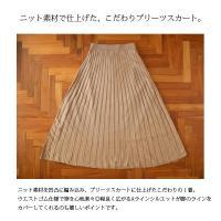 プリーツスカート/ロング丈/サマーニット/ボトムス/レディース
