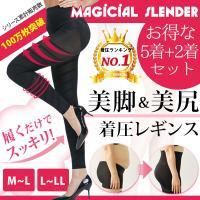 【5着+2着無料セット送料無料】Magical Slender (マジカルスレンダー)M-Lサイズ
