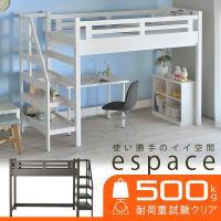 [ロフトベッド システムベッド]  ■サイズ ベッド本体:251cm×104.5cm×177.5cm...