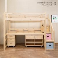 [ロフトベッド システムベッド]  ■サイズ ベッド本体:252cm×104.5cm×183.5cm...