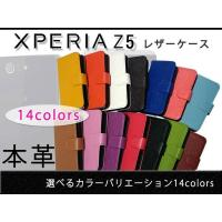 Z5 Xperia SO-01H SOV32用 本革手帳型ケース です。 丈夫でスマート、シンプルな...