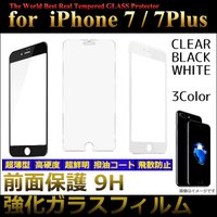 ■iPhone7 iPhone7plus 対応強化ガラスフィルム ■材質:強化ガラス  ※必ずご使用...
