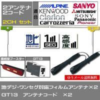 ■地デジ・ワンセグ 対応フィルムアンテナ 2本セット タイプ:GT13  -セット内容- ・L型フィ...