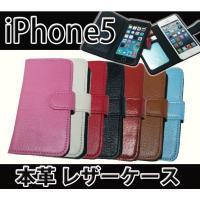 iPhone5 / iPhone5s 用 ハードケース です。 丈夫でスマートな本革手帳型ケース。。...