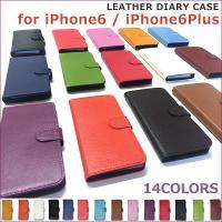 iPhone6 用 本革レザー手帳型ケース です。 丈夫でスマート、シンプルな本革手帳型ケースですの...