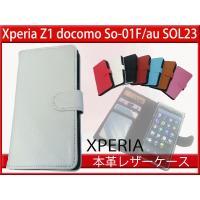 Xperia Z1 用 本革手帳型ケース です。 丈夫でスマート、シンプルな本革手帳型ケースですので...