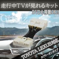 トヨタ・レクサス純正ナビゲーション(メーカーオプションナビ)に対応しております。 運転中にテレビが見...