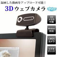 PCに接続して友達等と、ビデオチャットが楽しめるウェブカメラです。  付属の3Dメガネをかけると画像...